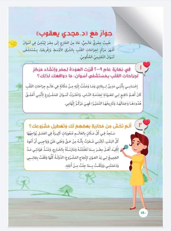 لمعلمي النظام الجديد.. خطوات التعامل مع نصوص الإستماع بالرابع الإبتدائي