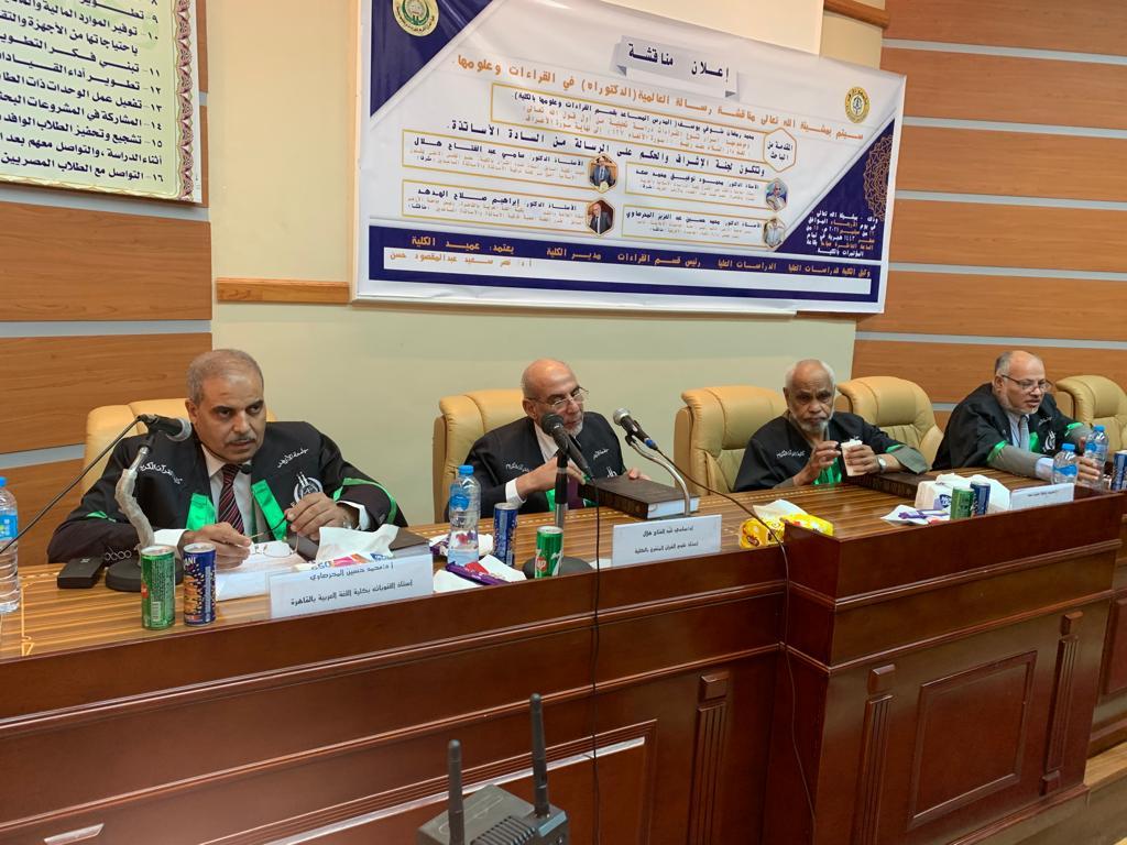 رئيس جامعة الأزهر يناقش رسالة (دكتوراه) في القراءات بكلية القرآن الكريم ويكرم عميدها السابق